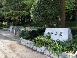 nanbu-park