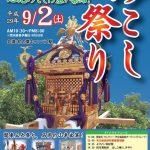 第9回ふるさと田中みこし祭り
