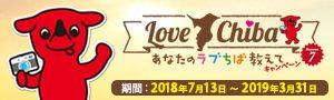 love-love-chiba