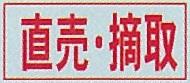 tsumitori