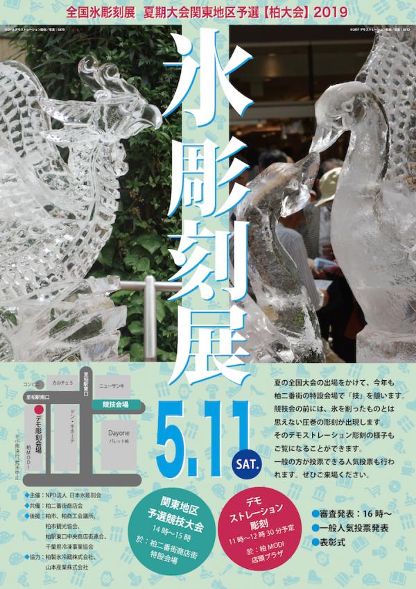 氷彫刻展2019